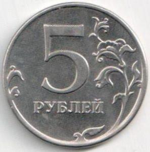 Монета 5 рублей 2012 (Россия, ММД)