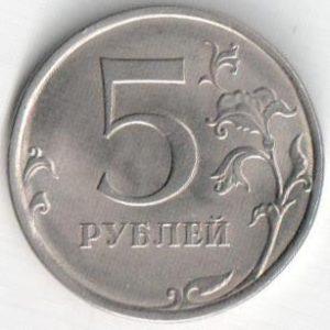 Монета 5 рублей 2013 (Россия, ММД)