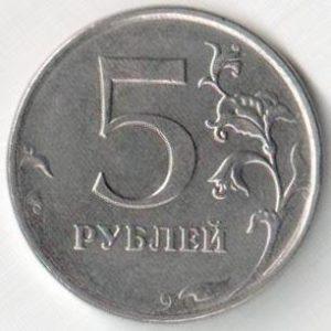 Монета 5 рублей 2017 (Россия, ММД)