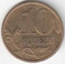 Монета 10 копеек 2000 (Россия, СПМД)
