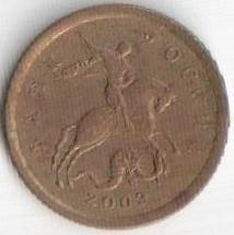 Монета 10 копеек 2003 (Россия, ММД)