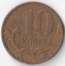 Монета 10 копеек 2007 (Россия, ММД)