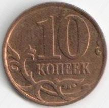 Монета 10 копеек 2008 (Россия, ММД)