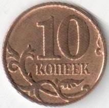 Монета 10 копеек 2012 (Россия, ММД)