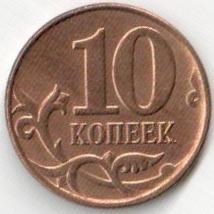 Монета 10 копеек 2013 (Россия, ММД)