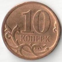 Монета 10 копеек 2013 (Россия, СПМД)