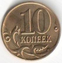 Монета 10 копеек 2014 (Россия, ММД)