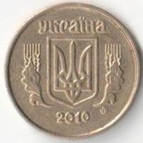 Монета 10 копеек 2010 (Украина)