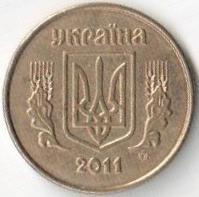 Монета 10 копеек 2011 (Украина)