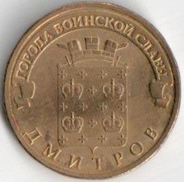 Юбилейная монета 10 рублей 2012 «Дмитров» (Россия, СПМД)