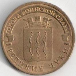 Юбилейная монета 10 рублей 2012 «Великие Луки» (Россия, СПМД)