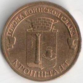 Юбилейная монета 10 рублей 2013 «Кронштадт» (Россия, СПМД)