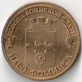 Юбилейная монета 10 рублей 2013 «Наро-Фоминск» (Россия, СПМД)