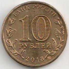 Юбилейная монета 10 рублей 2013 «Псков» (Россия, СПМД)
