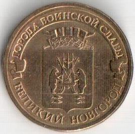 Юбилейная монета 10 рублей 2013 «Великий Новгород» (Россия, СПМД)