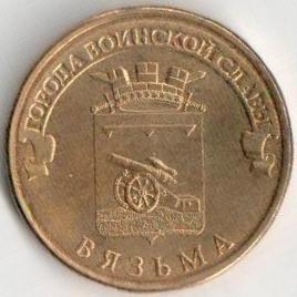 Юбилейная монета 10 рублей 2013 «Вязьма» (Россия, СПМД)