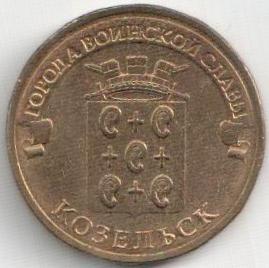 Юбилейная монета 10 рублей 2013 «Козельск» (Россия, СПМД)