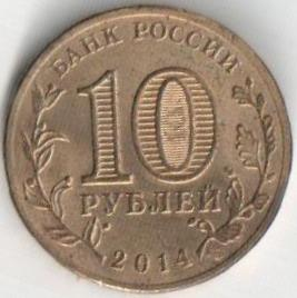 Юбилейная монета 10 рублей 2014 «Нальчик» (Россия, СПМД)