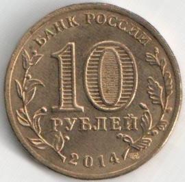 Юбилейная монета 10 рублей 2014 «Тверь» (Россия, СПМД)