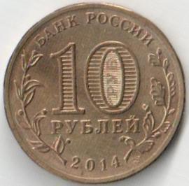Юбилейная монета 10 рублей 2014 «Выборг» (Россия, СПМД)