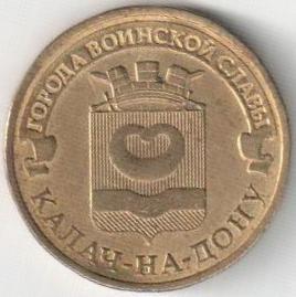 Юбилейная монета 10 рублей 2015 «Калач-на-Дону» (Россия, СПМД)