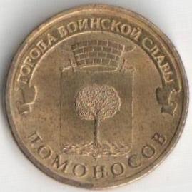Юбилейная монета 10 рублей 2015 «Ломоносов» (Россия, СПМД)