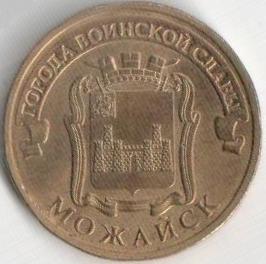Юбилейная монета 10 рублей 2015 «Можайск» (Россия, СПМД)