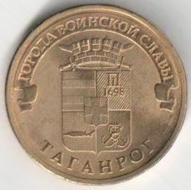 Юбилейная монета 10 рублей 2015 «Таганрог» (Россия, СПМД)