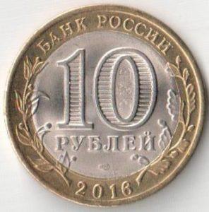 Юбилейная монета 10 рублей 2016 «Белгородская область» (Россия, СПМД)