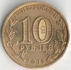 Юбилейная монета 10 рублей 2016 «Старая Русса» (Россия, СПМД)