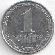 Монета 1 копейка 2010 (Украина)