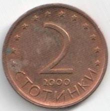 Монета 2 стотинки 2000 (Болгария)