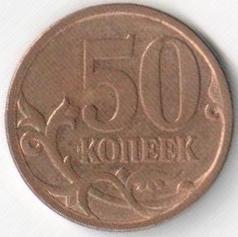 Монета 50 копеек 2013 (Россия, СПМД)